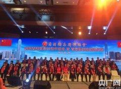 澳门湖南联谊总会第二届理监事就职 李微微出席