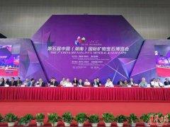 第五届矿博会在郴州落幕 交易总额增长10%