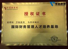 中教网授权孚格教育成为贵州地区国际财务管理培训基地