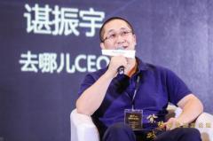 去哪儿CEO谌振宇:科技催生更多旅游投资商机