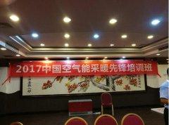 热泵金牌讲师云集纽恩泰:中国空气能采暖先锋培训班明日开课!