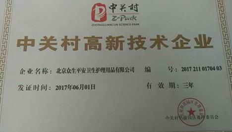 """众生平安进入""""北京品牌100强"""",品牌市值达57.06亿"""