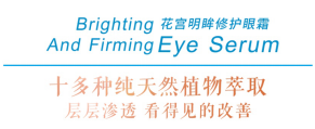 花宫明眸修护眼霜 奢华蓝铜胜肽媲美医用抗衰品
