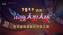 """2017鸿洲""""荣焕天涯天使""""暨荣焕影视新星评选大赛"""