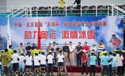 """北京市首届""""享滑杯""""旱地滑雪青少年邀请赛成功举行"""