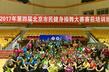 北京全民健身和旅游咨询跨界融合活动房山举行