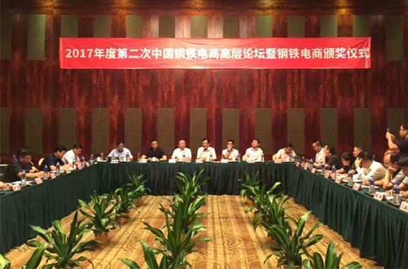 """钢银电商荣获中国钢铁电商""""十大最具影响力企业"""""""