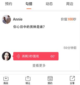 """明星粉丝轻松交流 小功能助力""""MC天佑20秒约做公益"""""""