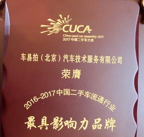 车易拍被评为中国二手车市场影响力品牌