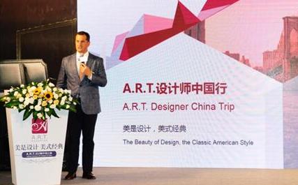 """""""美是设计美式经典""""A.R.T.设计师诠释当下"""