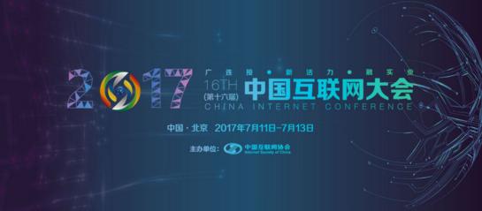 安润金融受邀参加中国互联网大会