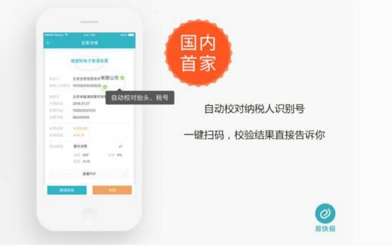 """易快报荣获""""2016-2017年度最佳财务报销SaaS产品"""""""