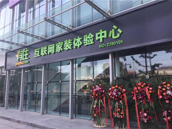 有住719三周年庆装修送豪礼 北京中心店盛大开业