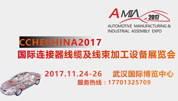 CCHECHINA2017武汉国际连接器线缆及线束加工设备展览会11月盛大举办