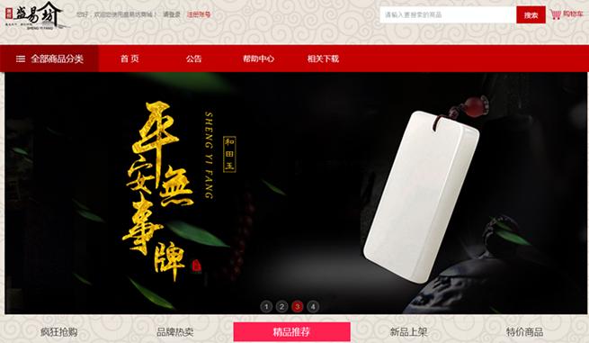 09月01日,盛易坊商城首支产品—平安无事牌正式上线