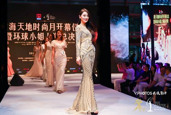 淮海天地时尚月开幕式暨2017环球小姐•上海总决赛