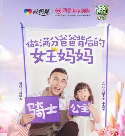 辣妈帮助力国民网综《爸爸去哪儿5》热播