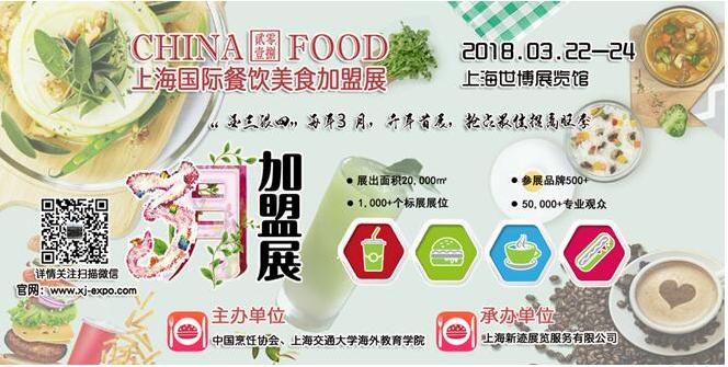 """2018上海国际餐饮美食加盟展CYZ的""""平凡之路"""""""